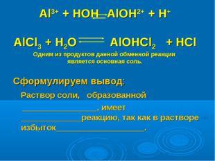 Al3+ + HOH  AlOH2+ + H+ AlCl3 + H2O AlOHCl2 + HCl Одним из продуктов данной