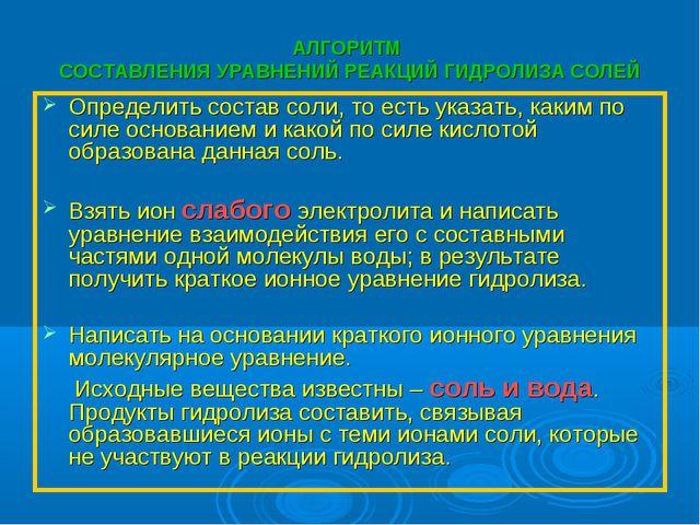 АЛГОРИТМ СОСТАВЛЕНИЯ УРАВНЕНИЙ РЕАКЦИЙ ГИДРОЛИЗА СОЛЕЙ Определить состав сол...