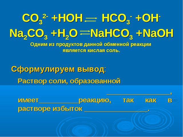 CO32- +HOH  HCO3- +OH- Na2CO3 +H2O NaHCO3 +NaOH Одним из продуктов данной об...