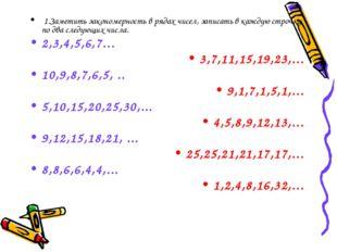 1.Заметить закономерность в рядах чисел, записать в каждую строчку по два сл