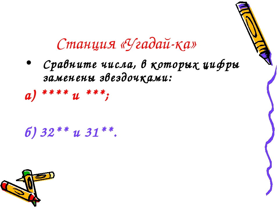 Станция «Угадай-ка» Сравните числа, в которых цифры заменены звездочками: а)...