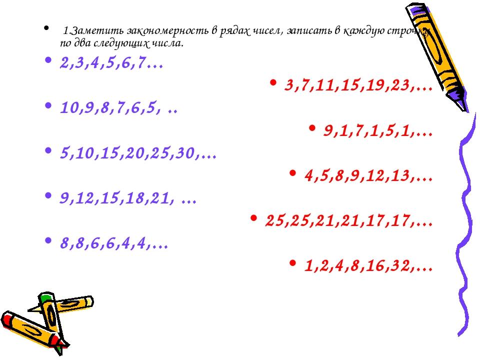 1.Заметить закономерность в рядах чисел, записать в каждую строчку по два сл...