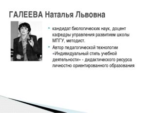 кандидат биологических наук, доцент кафедры управления развитием школы МПГУ,