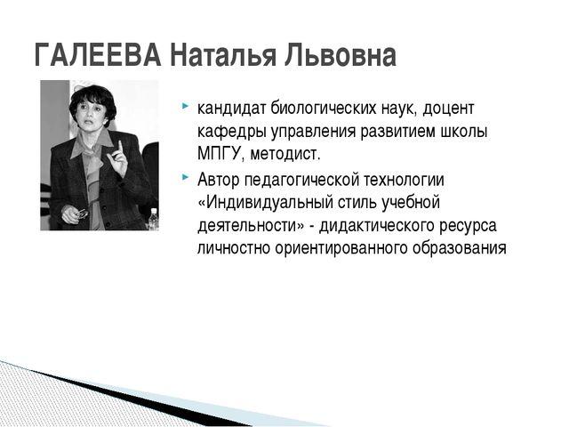 кандидат биологических наук, доцент кафедры управления развитием школы МПГУ,...