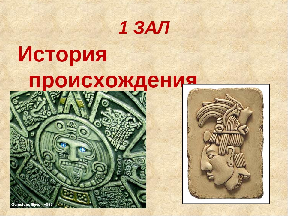 История  происхождения  народа  История  происхождения  народа