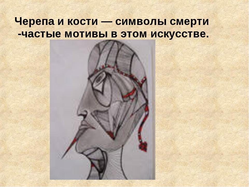 Черепа и кости — символы смерти -частые мотивы в этом искусстве.   Черепа и...