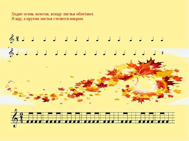 Ходит осень золотая, всюду листья облетают. Я иду, а кругом листья стелятся...