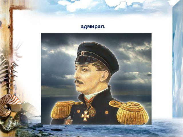Па́вел Степа́нович Нахи́мов – российский флотоводец, адмирал.