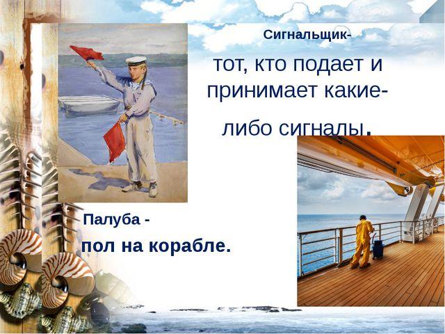 Сигнальщик-