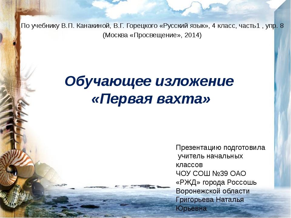 Обучающее изложение  «Первая вахта» По учебнику В.П. Канакиной, В.Г. Горецко...