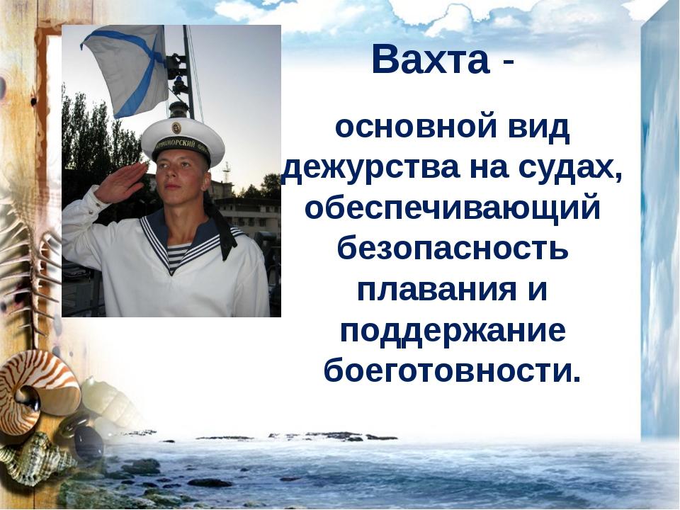 Вахта -