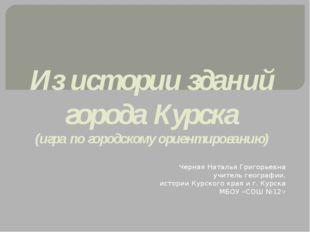 Из истории зданий города Курска (игра по городскому ориентированию) Черная На