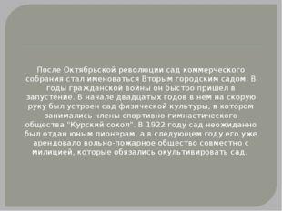 После Октябрьской революции сад коммерческого собрания стал именоваться Втор