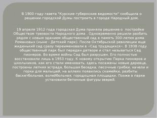 """В 1900 году газета """"Курские губернские ведомости"""" сообщила о решении городск"""