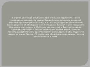В апреле 1930 года в бывшей кирхе открылся радиоклуб.. После ликвидации ради