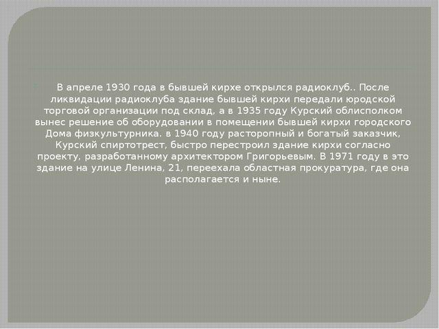 В апреле 1930 года в бывшей кирхе открылся радиоклуб.. После ликвидации ради...