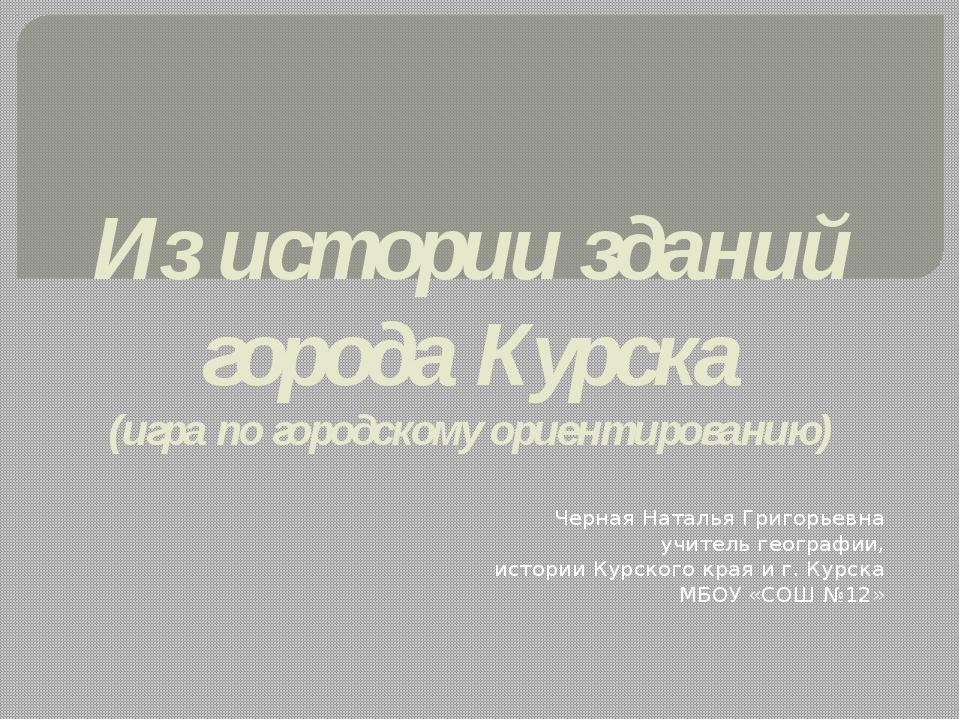 Из истории зданий города Курска (игра по городскому ориентированию) Черная На...
