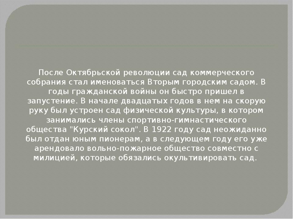 После Октябрьской революции сад коммерческого собрания стал именоваться Втор...