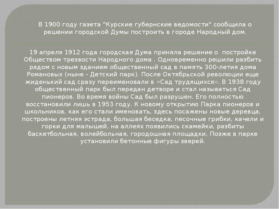 """В 1900 году газета """"Курские губернские ведомости"""" сообщила о решении городск..."""