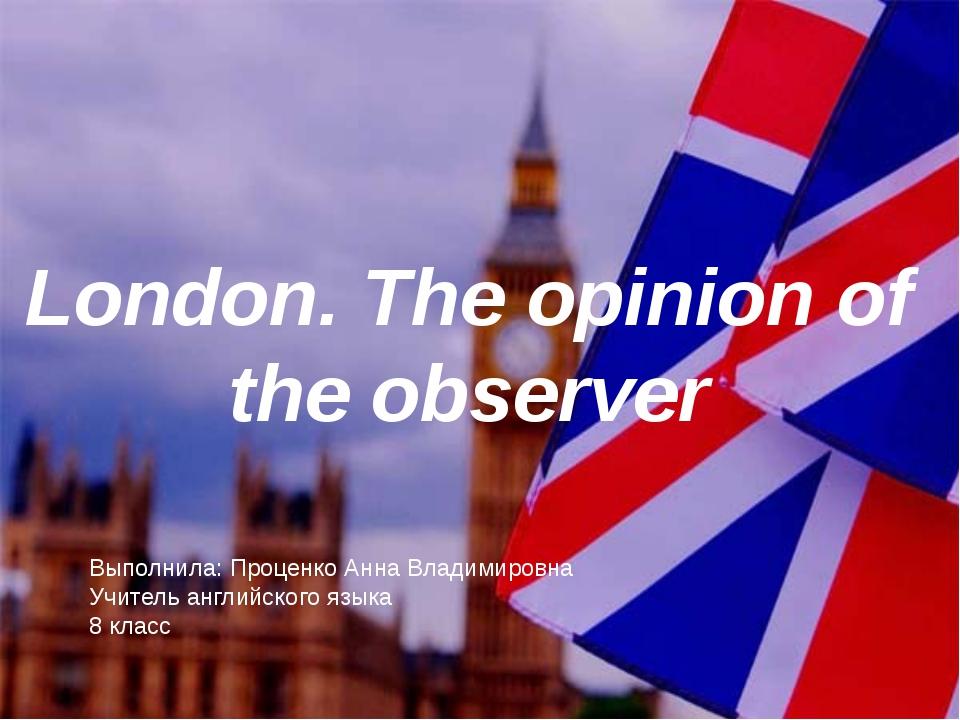 ФУ London. The opinion of the observer Выполнила: Проценко Анна Владимировна...