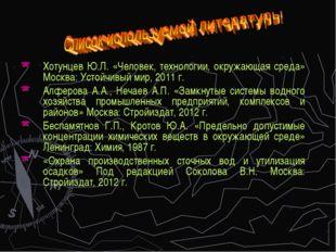 Хотунцев Ю.Л. «Человек, технологии, окружающая среда» Москва: Устойчивый мир,