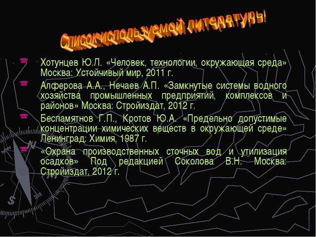 Хотунцев Ю.Л. «Человек, технологии, окружающая среда» Москва: Устойчивый мир,...