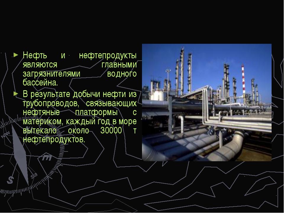 Нефть и нефтепродукты являются главными загрязнителями водного бассейна. В ре...