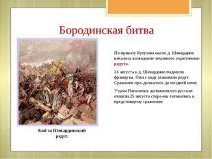 По приказу Кутузова около д. Шевардино началось возведение земляного укреплен