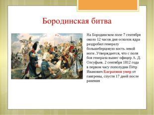 На Бородинском поле 7 сентября около 12 часов дня осколок ядра раздробил гене