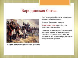 Но в неожиданно Наполеон отдал приказ возвратить Гвардию назад. К вечеру битв