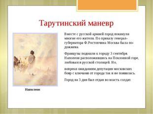 Вместе с русской армией город покинули многие его жители. По приказу генерал-