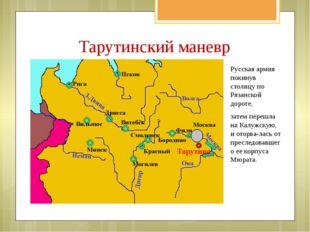 Русская армия покинув столицу по Рязанской дороге, затем перешла на Калужскую