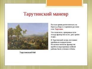 Русская армия расположилась на берегу р.Нара в старинном русском селе Тарутин