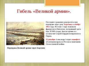 Последнее сражение разыгралось при переправе через реку Березину в ноябре 181