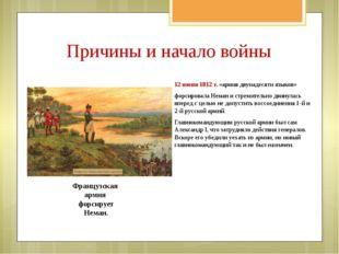 12 июня 1812 г. «армия двунадесяти языков» форсировала Неман и стремительно д