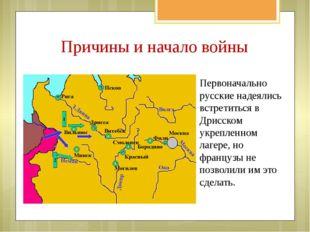 Первоначально русские надеялись встретиться в Дрисском укрепленном лагере, но