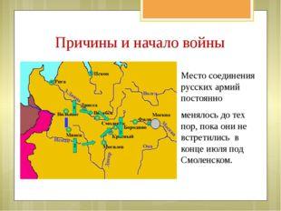Место соединения русских армий постоянно менялось до тех пор, пока они не вст