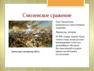 Под Смоленском развернулось ожесточенное сражение. Французы, потеряв 20 000 с