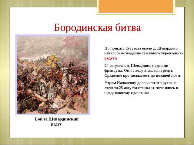По приказу Кутузова около д. Шевардино началось возведение земляного укреплен...