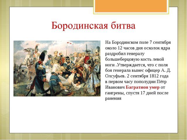 На Бородинском поле 7 сентября около 12 часов дня осколок ядра раздробил гене...