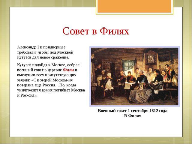 Александр I и придворные требовали, чтобы под Москвой Кутузов дал новое сраже...