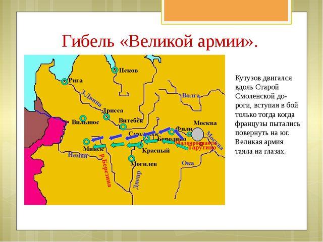 Кутузов двигался вдоль Старой Смоленской до- роги, вступая в бой только тогда...