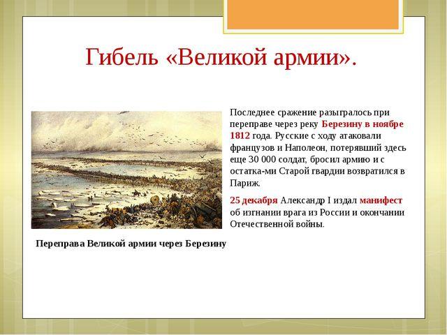 Последнее сражение разыгралось при переправе через реку Березину в ноябре 181...