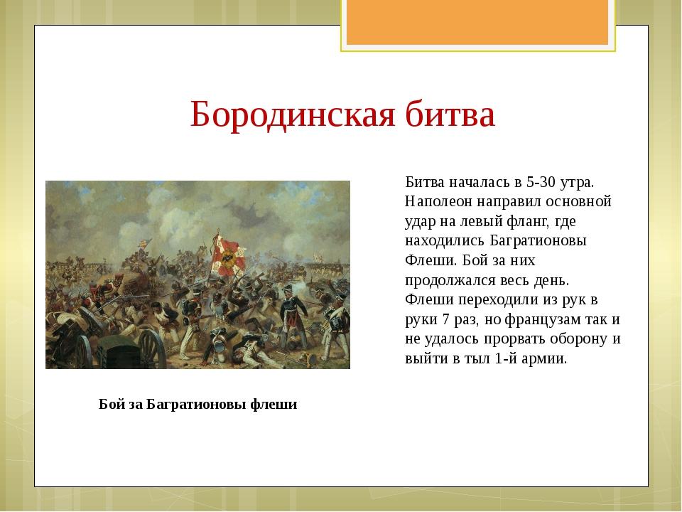 Битва началась в 5-30 утра. Наполеон направил основной удар на левый фланг,...