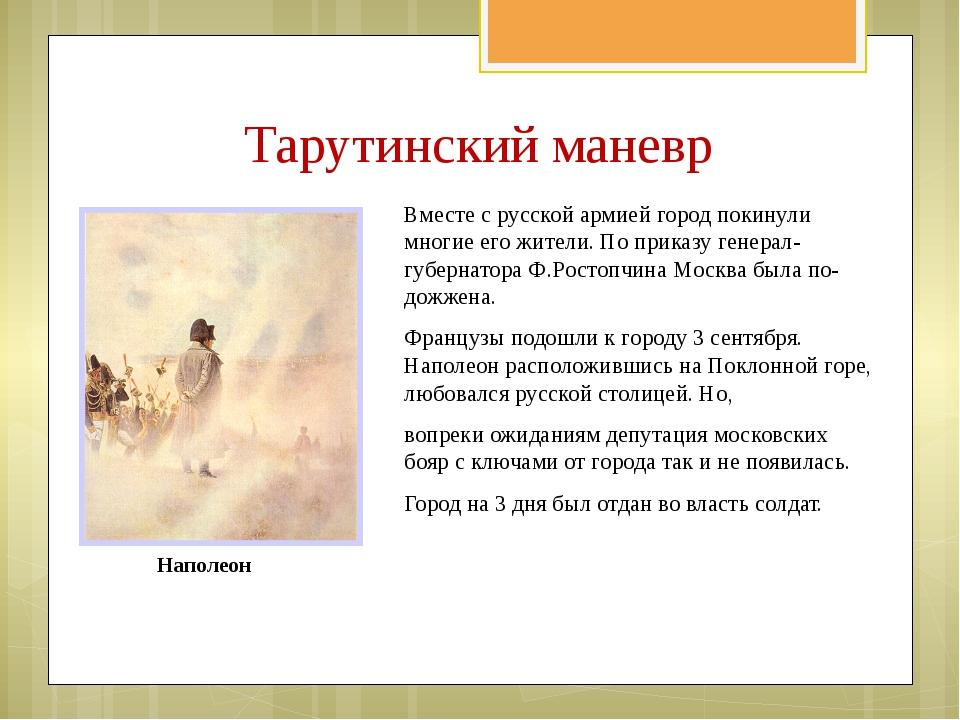 Вместе с русской армией город покинули многие его жители. По приказу генерал-...