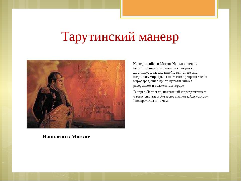 Находившийся в Москве Наполеон очень быстро по-нял,что оказался в ловушке. До...