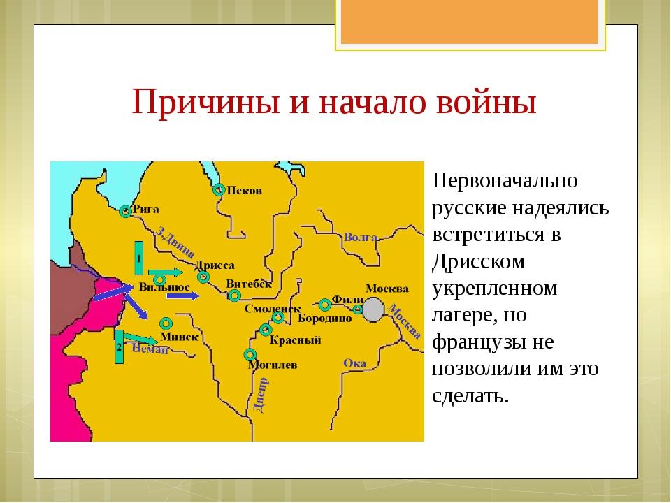 Первоначально русские надеялись встретиться в Дрисском укрепленном лагере, но...