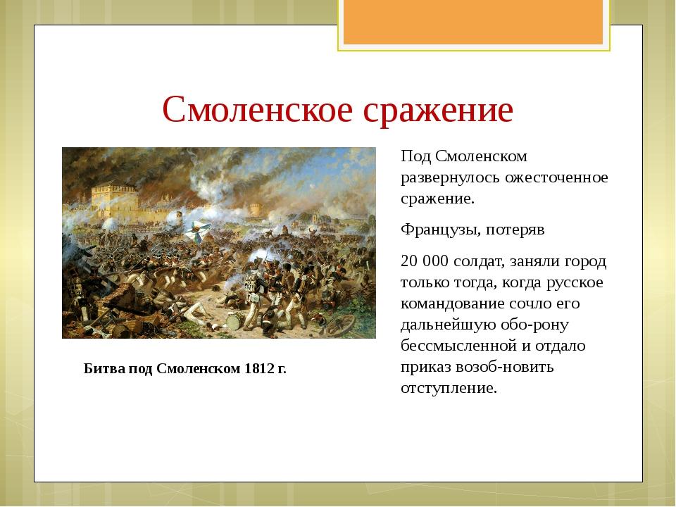 Под Смоленском развернулось ожесточенное сражение. Французы, потеряв 20 000 с...