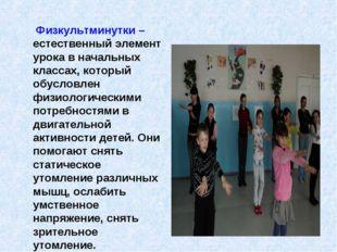 Физкультминутки – естественный элемент урока в начальных классах, который об