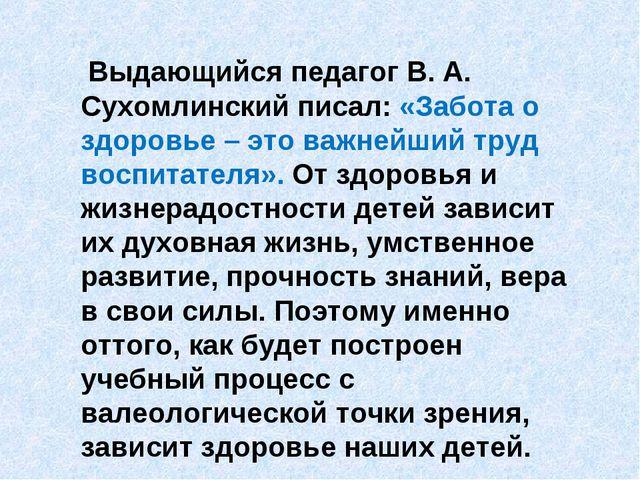 Выдающийся педагог В. А. Сухомлинский писал: «Забота о здоровье – это важней...
